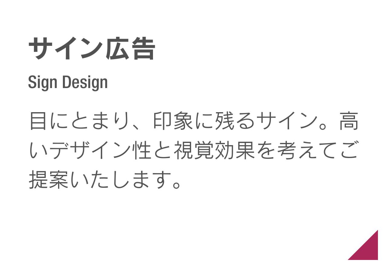 サインデザイン
